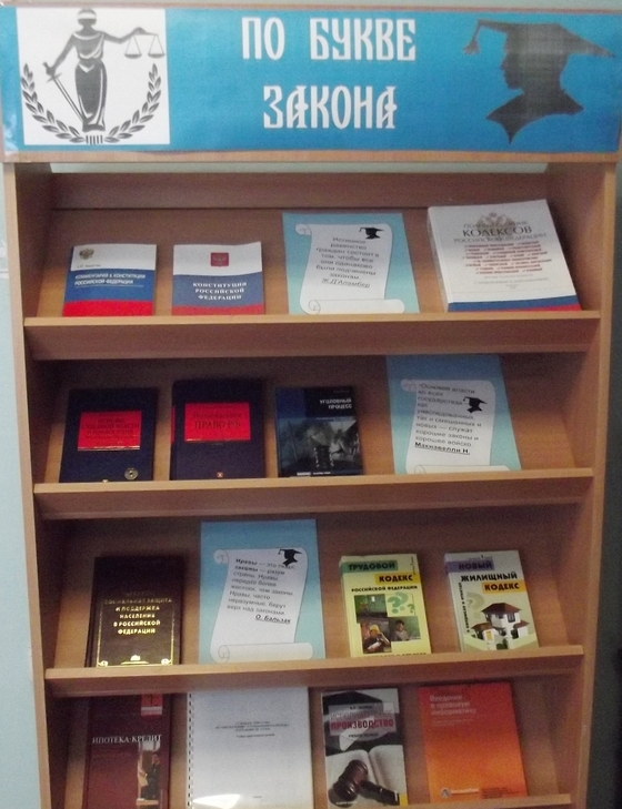 мероприятия в районной библиотеке по правовому просвещению использовать землю